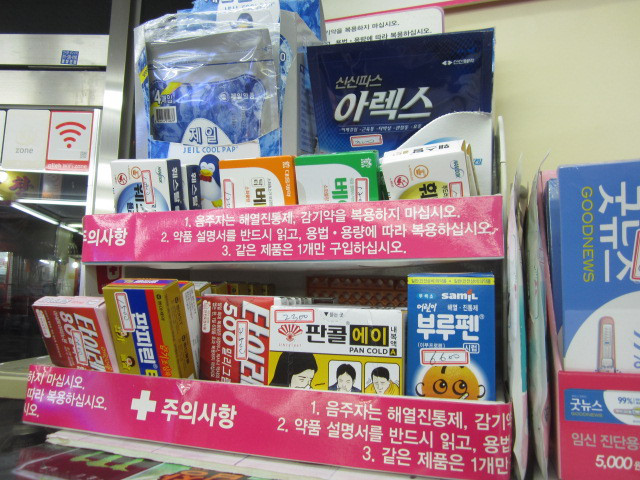 韓国旅行中に、風邪っぽいと感じた時に、おススメの韓国の風邪薬と頭痛薬