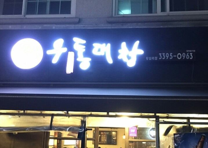 【ヲタ活】往十里☆ギュラインが行ったコプチャン屋〈우통대창〉(ウトンデチャン)