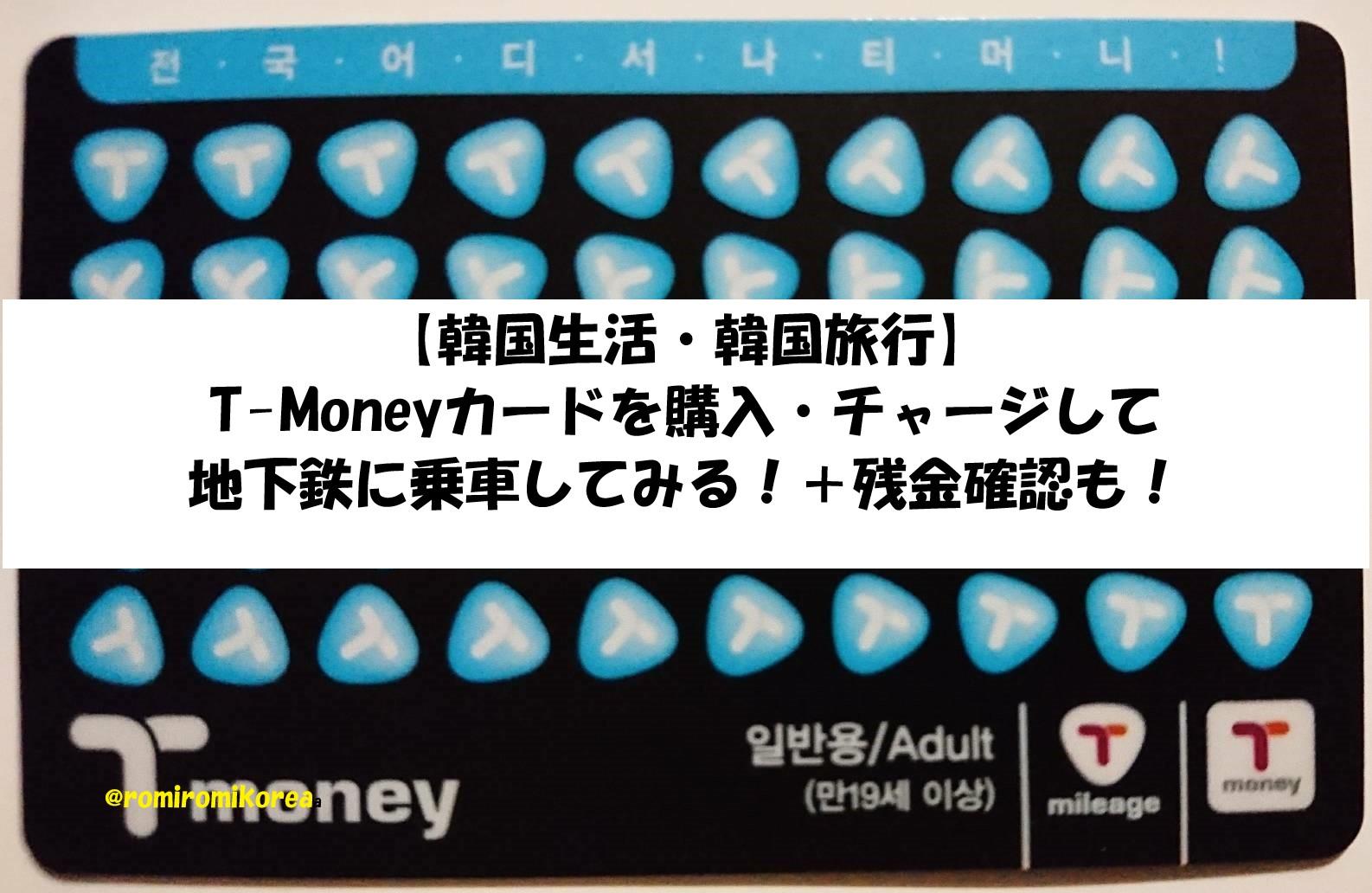 【韓国生活・韓国旅行】T-Moneyカードを購入・チャージして地下鉄に乗車してみる!+残金確認も!