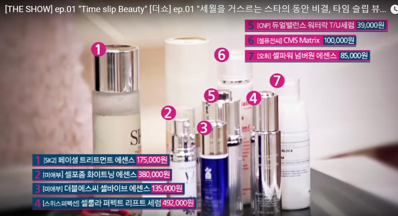 【韓国コスメ】韓国女優、チョン・へビンの愛用化粧品のお話し。