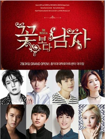 【韓国ミュージカル】韓国版ミュージカル「花より男子」に行きたいので、調べてみた(笑)