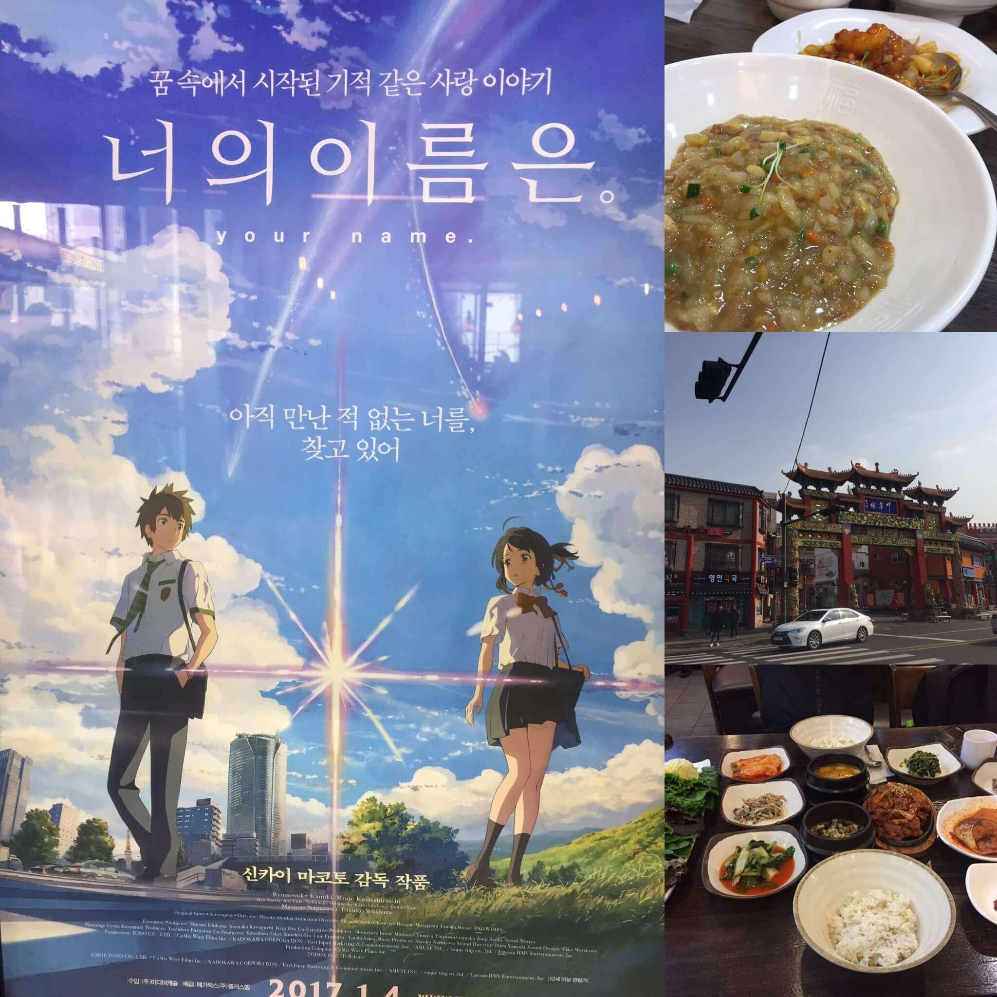 【韓国グルメ】仁川中華街で白いジャジャン麺を食べてみた&「君の名は」を見に行った話。