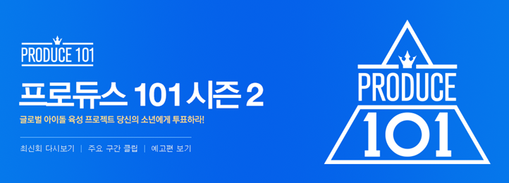 プロデュース101シーズン2 韓国現地のファンの応援看板がすごい!