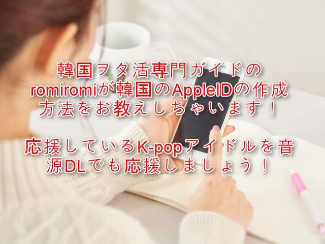 【最新版】日本に居ながら、iPhoneで韓国AppleID取得する方法をお教えしちゃいます!