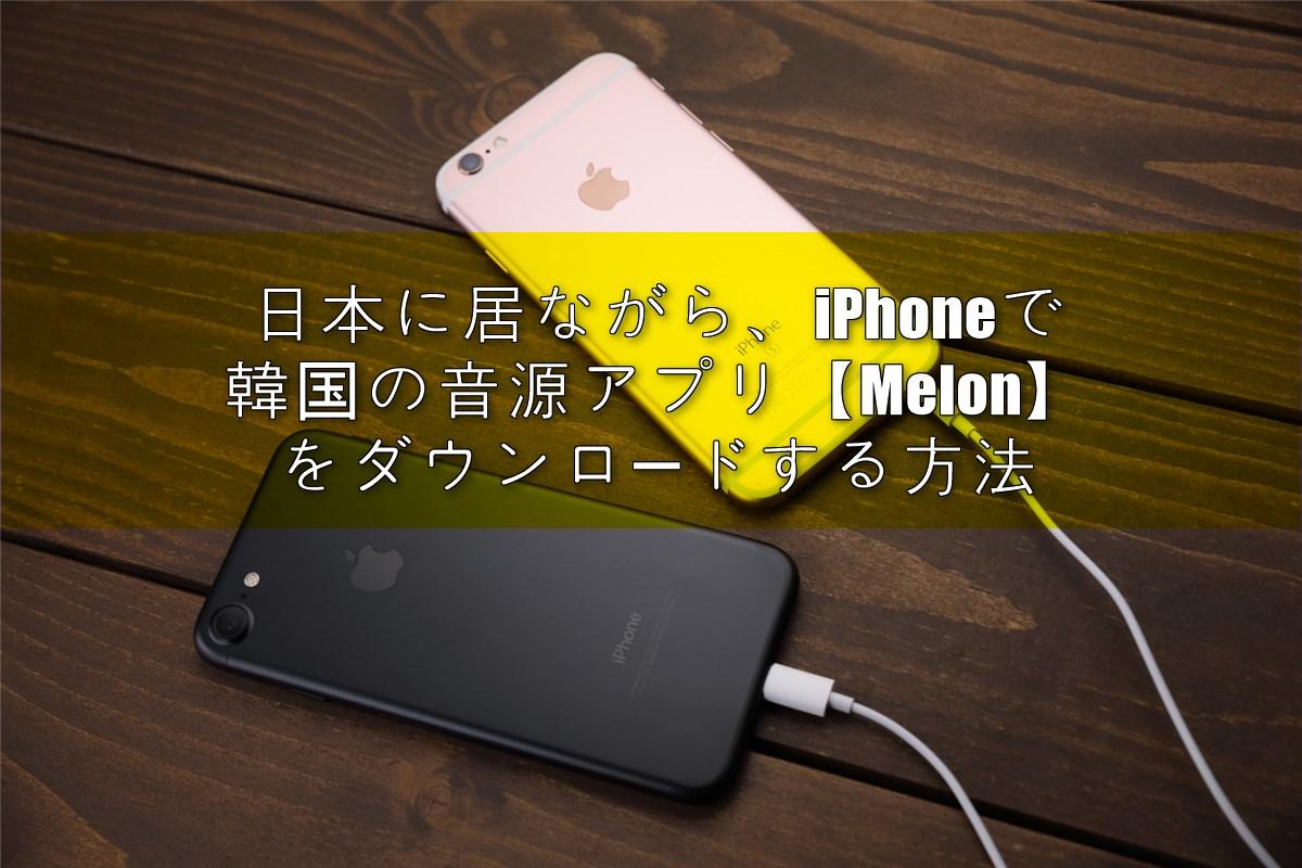 日本に居ながら、iPhoneで韓国の音源アプリ【Melon】をダウンロード!カカオトークのアカウントで、会員登録する方法をお教えしちゃいます!