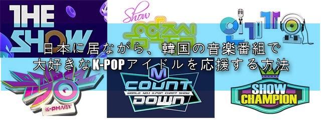 【2017年版】日本に居ながら、韓国の音楽番組でK-POPアイドルを応援する方法をご紹介。