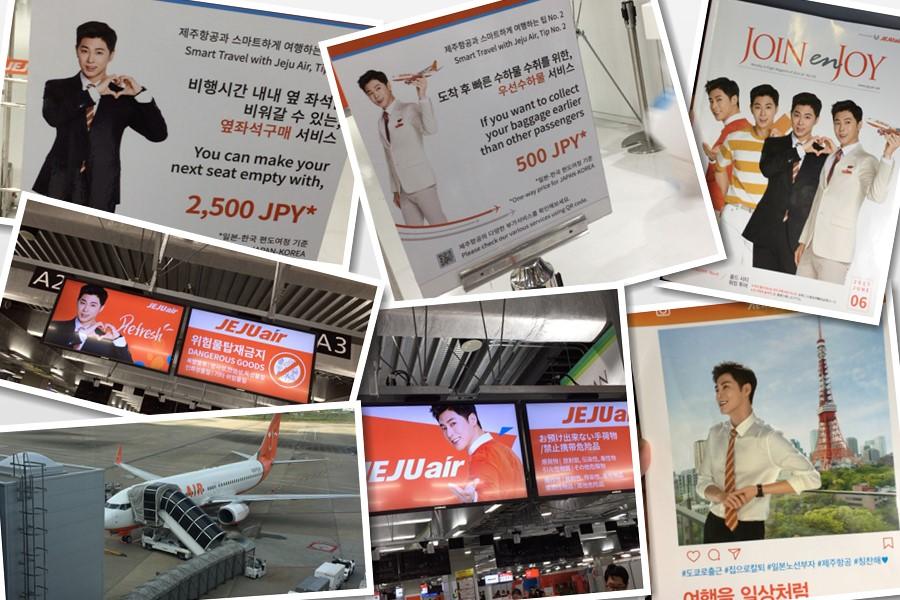 東方神起ユノが、チェジュ航空のイメージキャラクターになったので、LCC専用の成田空港第3ターミナルを利用してみた。ユノぺんに送るユノだけに浸れる幸せな韓国までの時間。【2017年6月時点】