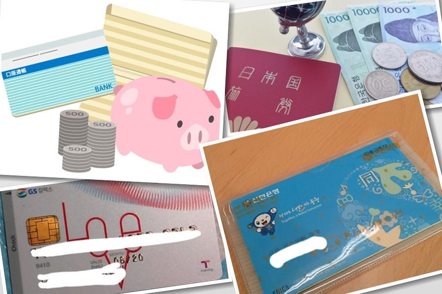 韓国で銀行口座を開設してみた。(ウリ銀行・新韓銀行)外国人が韓国で、口座開設するのは大変です。