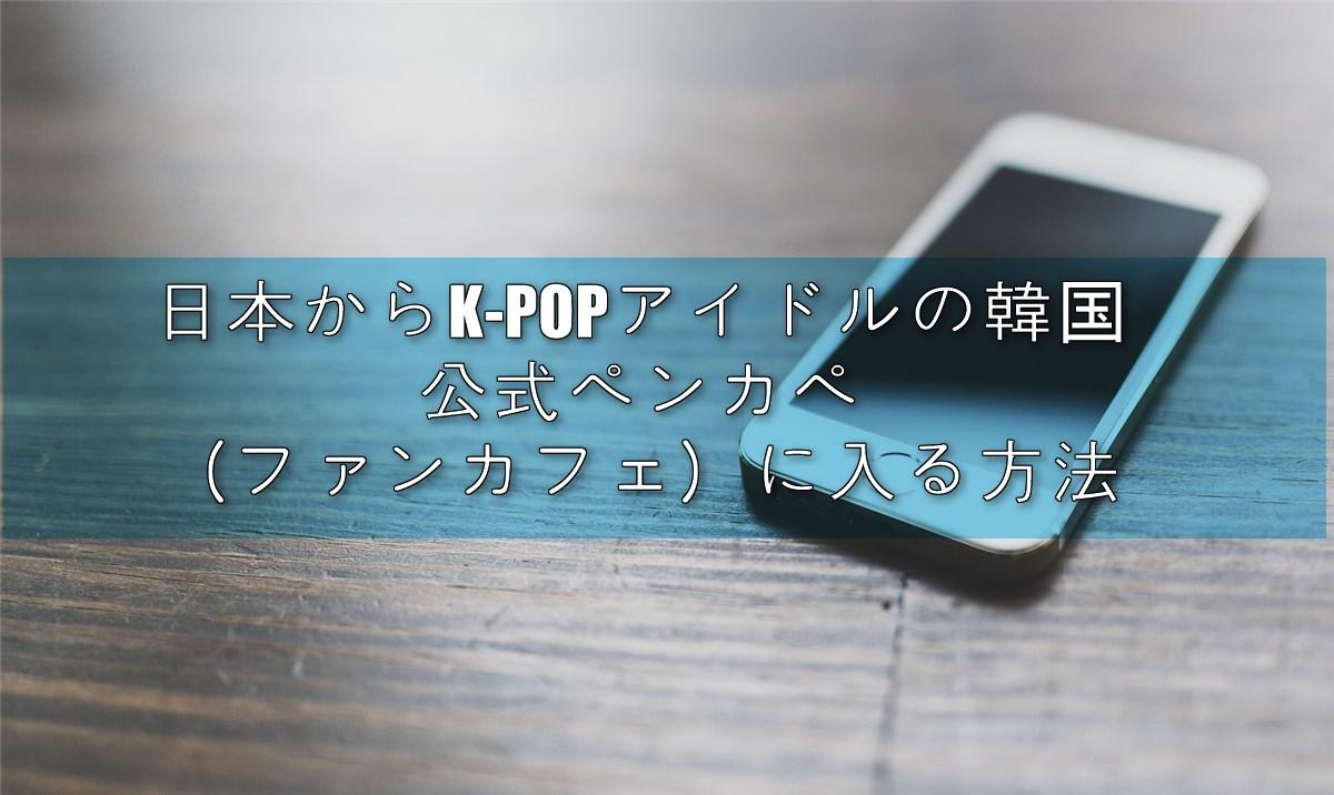 日本からiPhoneで、韓国のDaum【iKON】ファンカフェ(ペンカペ)に加入する方法