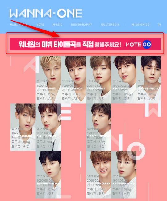 WannaOne 워너원 のデビュー曲の投票が始まった! 日本からも投票できるの?!