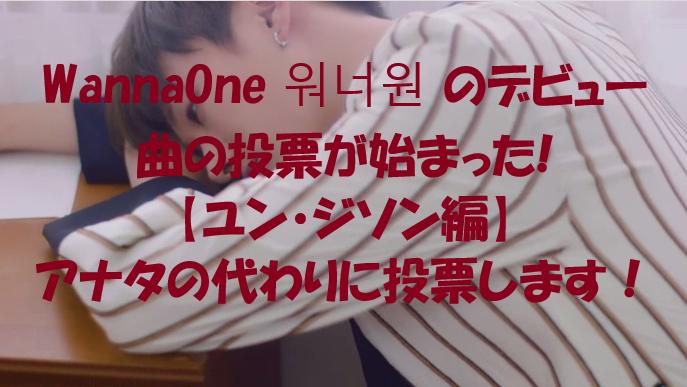 WannaOne 워너원 のデビュー曲の投票が始まった!【ユン・ジソン編】アナタの代わりに投票します!
