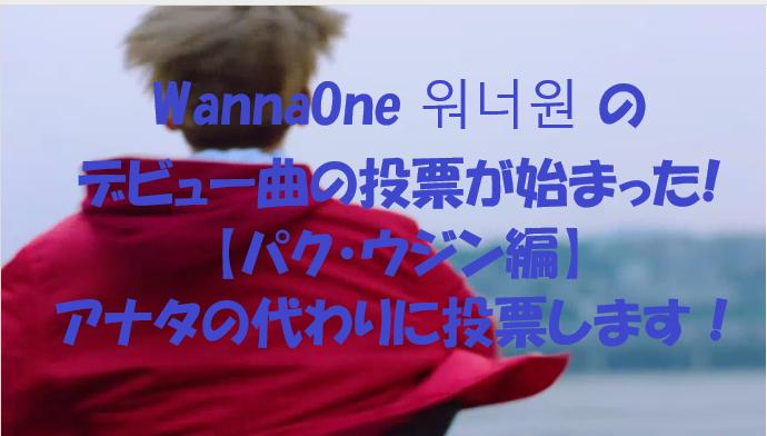 WannaOne 워너원 のデビュー曲の投票が始まった!【パク・ウジン編】アナタの代わりに投票します!