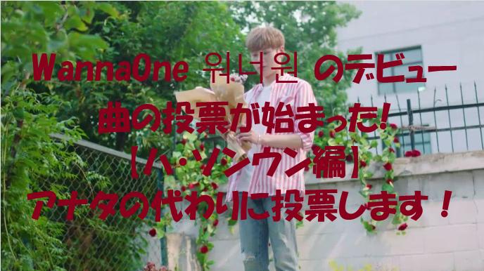 WannaOne 워너원 のデビュー曲の投票が始まった!【ハ・ソンウン編】アナタの代わりに投票します!