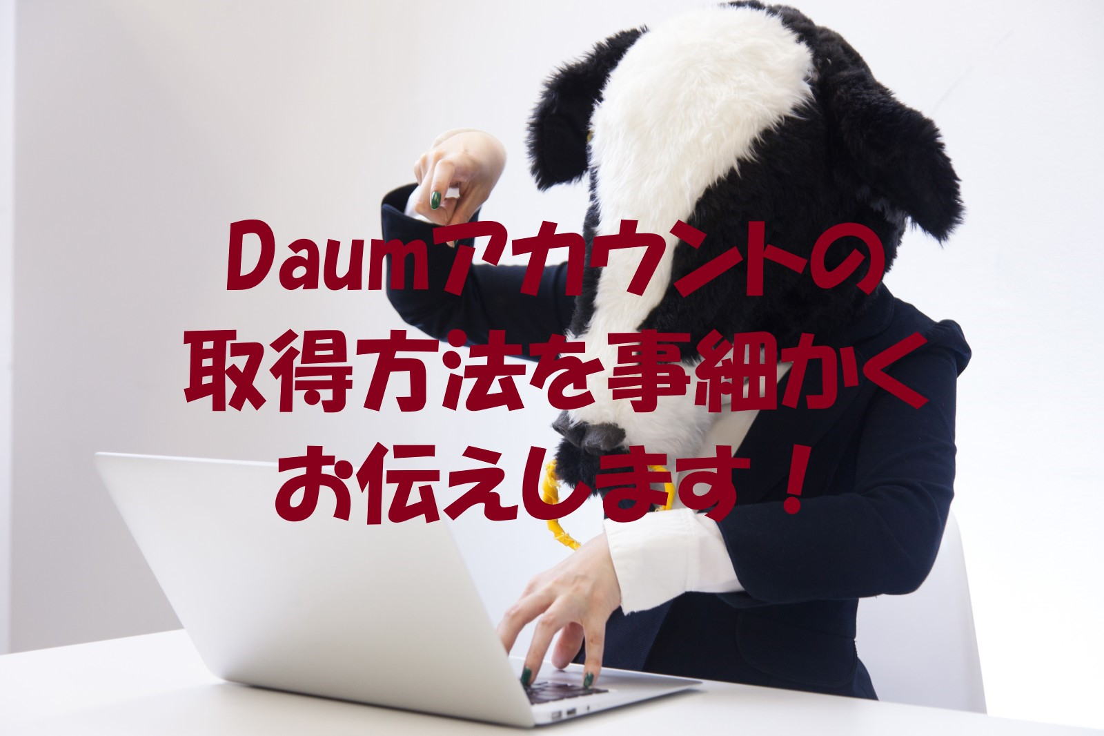 日本の携帯電話番号でOK!!iPhoneやパソコンで、Daumアカウントの取得方法を事細かくお伝えします!