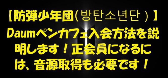 BTS・防弾少年団(방탄소년단)の公式ペンカフェ入会方法を丁寧に解説!Daum入会方法から音源取得まで!正会員になるには、音源取得も必要です!