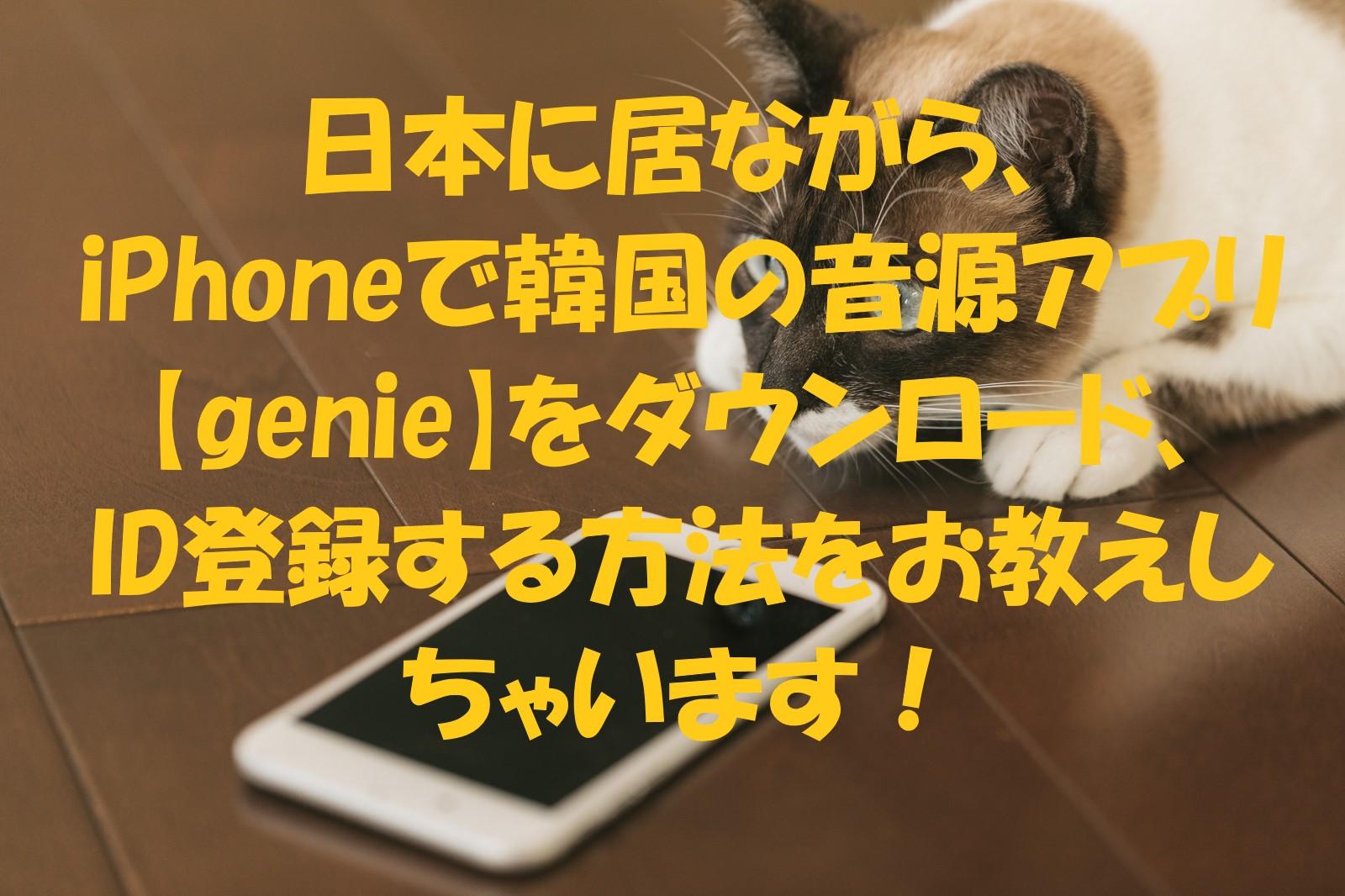 日本に居ながら、iPhoneで韓国の音源アプリ【genieMUSIC】をインストール、ID登録する方法をお教えしちゃいます!本人確認不要で、ストリーミング券(利用券)を購入可能です。