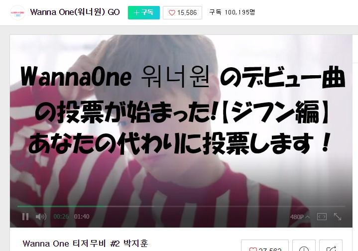WannaOne 워너원 のデビュー曲の投票が始まった!【ジフン編】アナタの代わりに投票します!