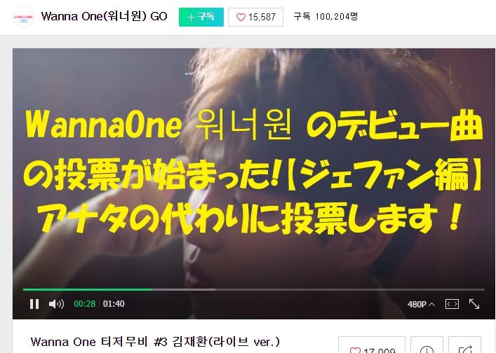 WannaOne 워너원 のデビュー曲の投票が始まった!【ジェファン編】アナタの代わりに投票します!