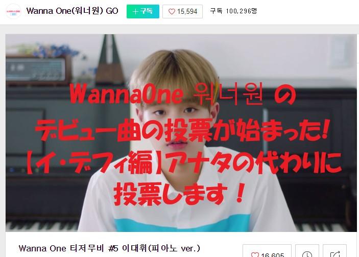 WannaOne 워너원 のデビュー曲の投票が始まった!【イ・デフィ編】アナタの代わりに投票します!