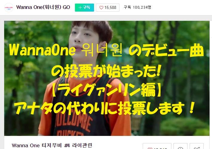 WannaOne 워너원 のデビュー曲の投票が始まった!【ライグァンリン編】アナタの代わりに投票します!
