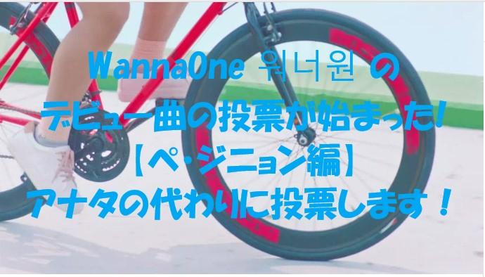 WannaOne 워너원 のデビュー曲の投票が始まった!【ペ・ジニョン編】アナタの代わりに投票します!