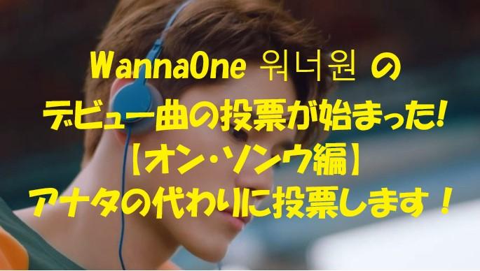 WannaOne 워너원 のデビュー曲の投票が始まった!【オン・ソンウ編】アナタの代わりに投票します!
