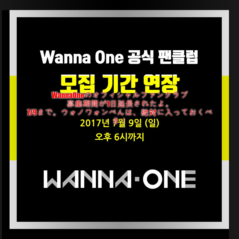 WannaOneのオフィシャルファンクラブと公式ファンカフェ(ペンカペ)入会についてのよくある質問をまとめてみました。
