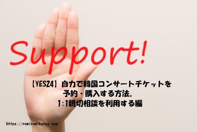 【YES24】自力で韓国コンサートチケットを予約・購入する方法。郵送受取⇒現地受取へ変更。1:1親切相談を利用する編