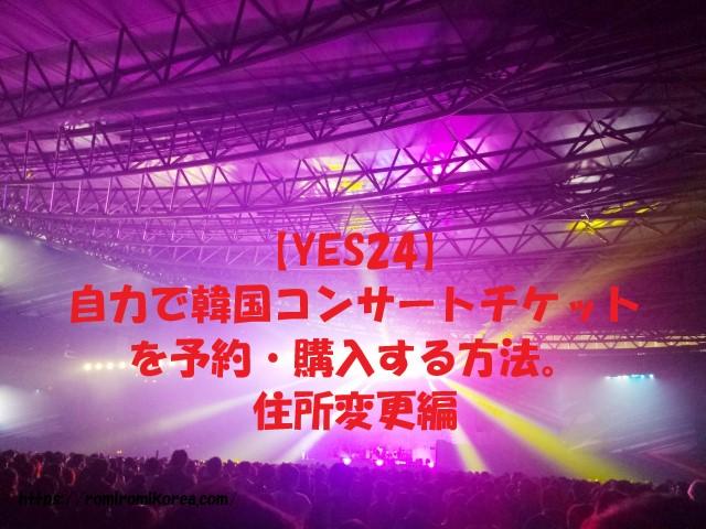 【YES24】自力で韓国コンサートチケットを予約・購入する方法。住所変更編
