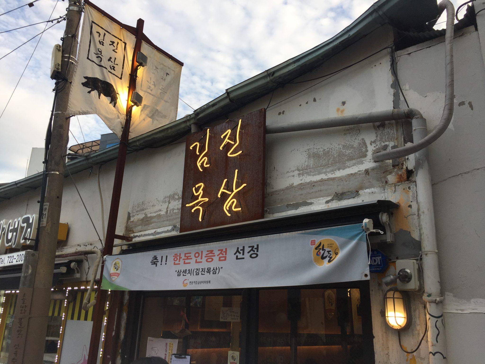 景福宮の近くで、サムギョプサル!キムジンモクサム(김진목삼)に行ってきた!サムギョと肩肉専門店です^^