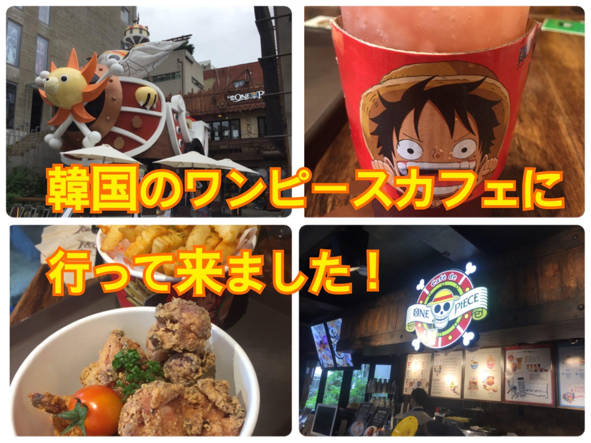 韓国・弘大にある、ワンピースカフェ(Cafe de ONE PIECE)に行ってきました!韓国では珍しく、【日本公式ライセンス取得】のお店です!