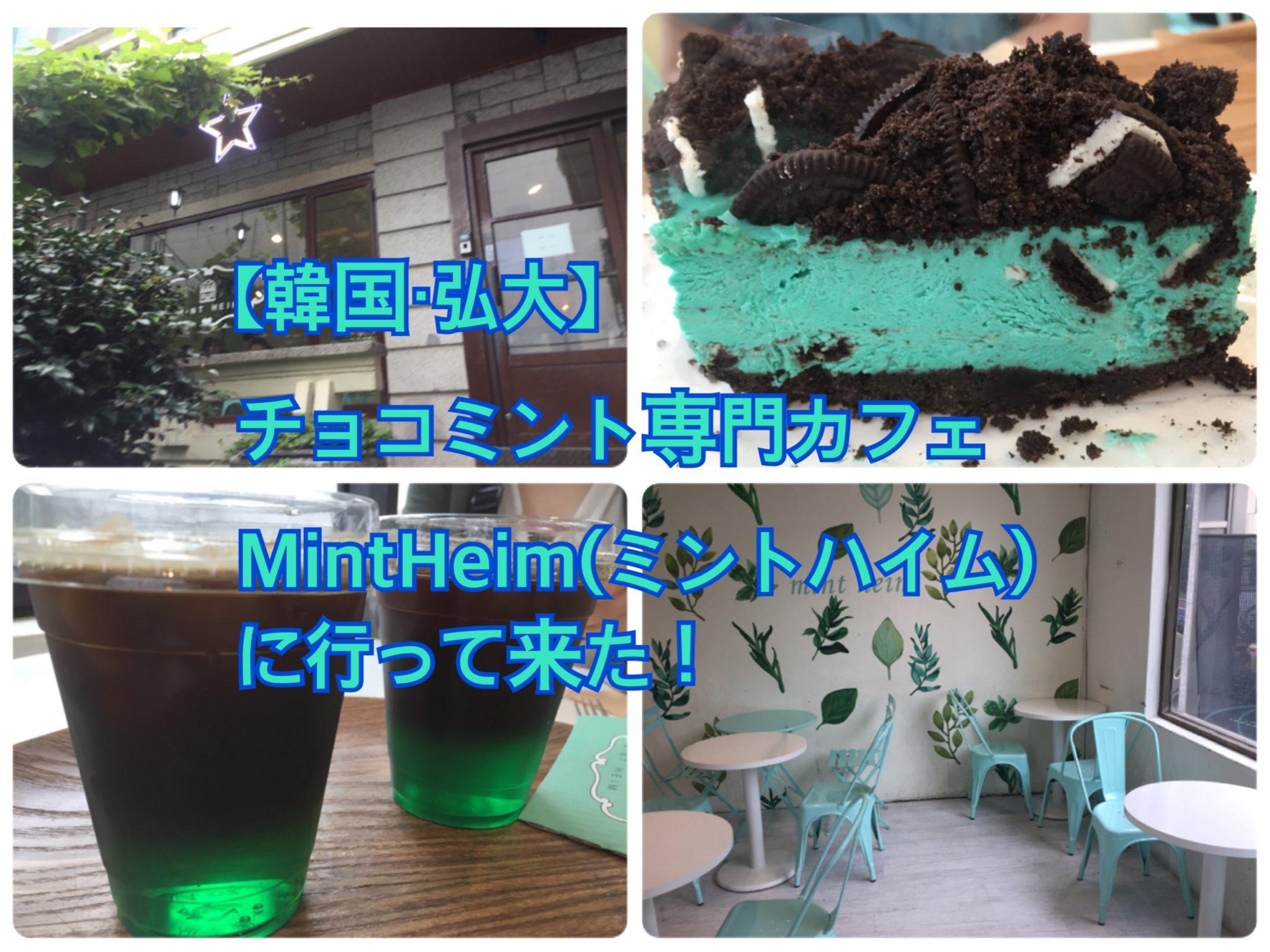 【韓国カフェ】インスタ映え100点満点! 弘大にある、ミントカフェ【ミントハイム】に行ってきた!