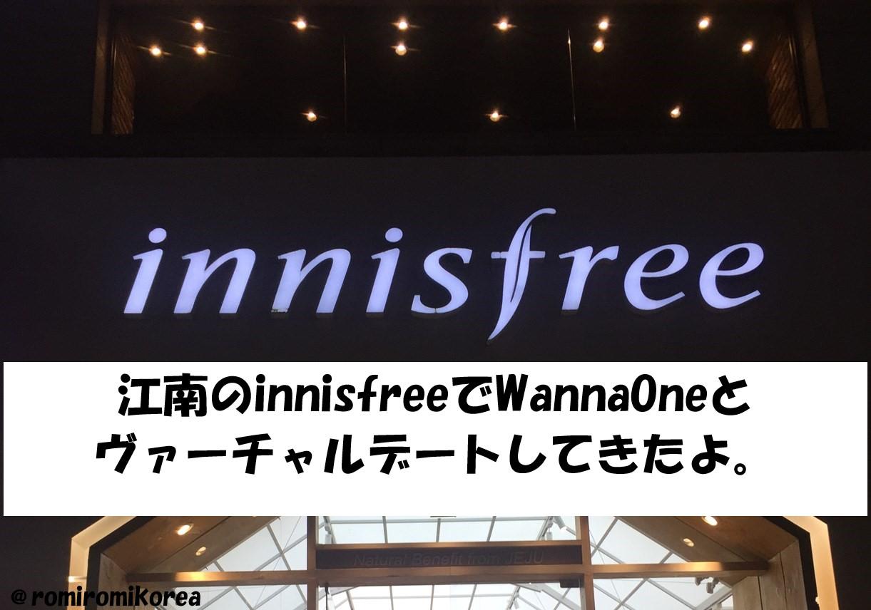 江南のinnisfree(イニスフリー)で、WannaOneとバーチャルデートしてきました(笑)