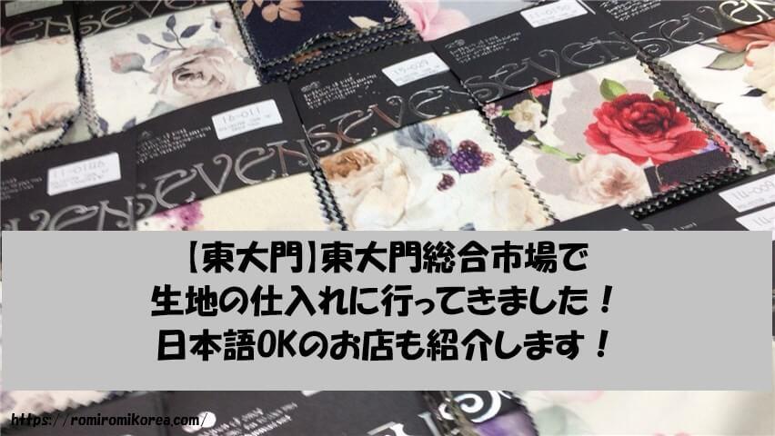 【東大門】東大門総合市場に生地の仕入れに行ってきた!日本語OKのお店もご紹介します!