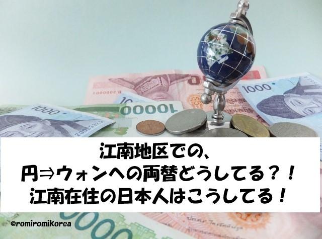 江南地区での、円⇒ウォンへの両替どうしてる?!江南在住の日本人はこうしてる!