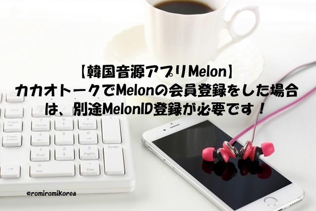 【韓国音源アプリMelon】カカオトークでMelonの会員登録をした場合は、別途MelonID登録が必要です!
