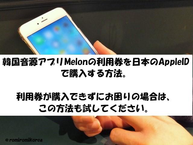 韓国音源アプリMelonの利用券を日本のAppleIDで購入する方法。利用券が購入できずに困ったら、この方法も試してください。