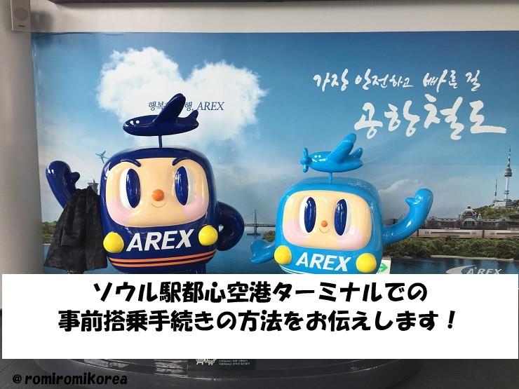 ソウル駅都心空港ターミナルでの事前チェックインの方法をお伝えします!仁川空港出発の方におススメです!