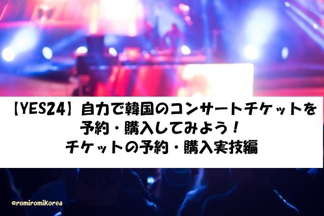 【YES24】自力で韓国のコンサートチケットを予約・購入してみよう!チケットの予約・購入実技編