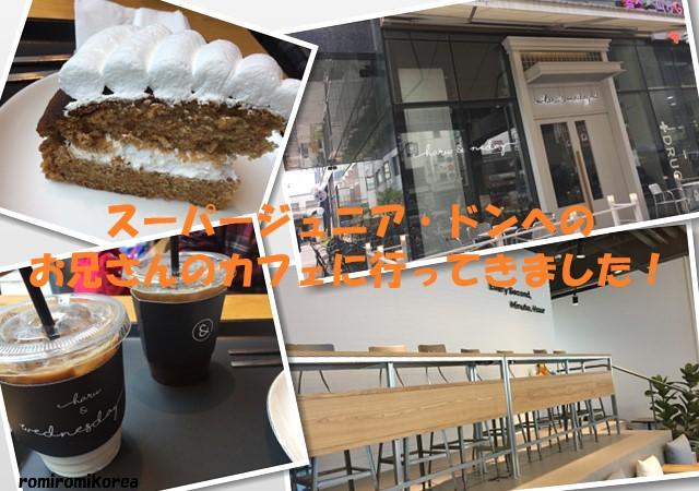 スーパージュニア・ドンヘのお兄さんのカフェ、【ハル&ワンディ】に行ってきました!@聖水