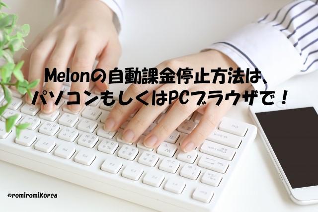 韓国音源アプリ:Melonの自動課金停止方法は、パソコンもしくはPCブラウザで!