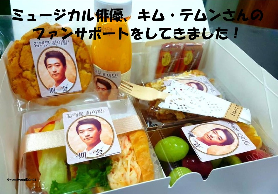 K-POPアイドル・韓国俳優・ミュージカル俳優さんのファンサポートってどうやるの?!ミュージカル俳優、キム・テムンさんのファンサポートをしてきました!