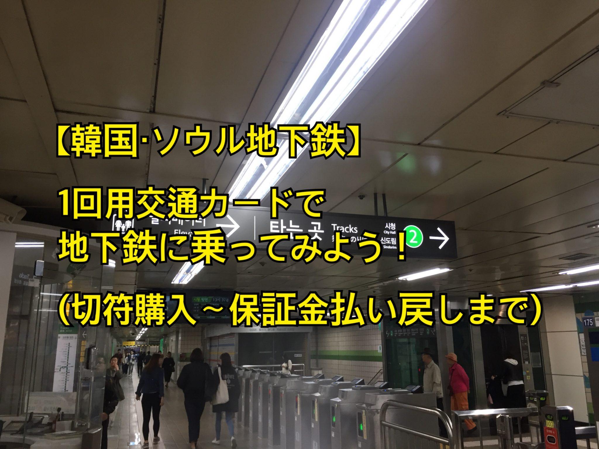 【はじめての韓国旅行】ソウルの地下鉄に、乗ってみよう!