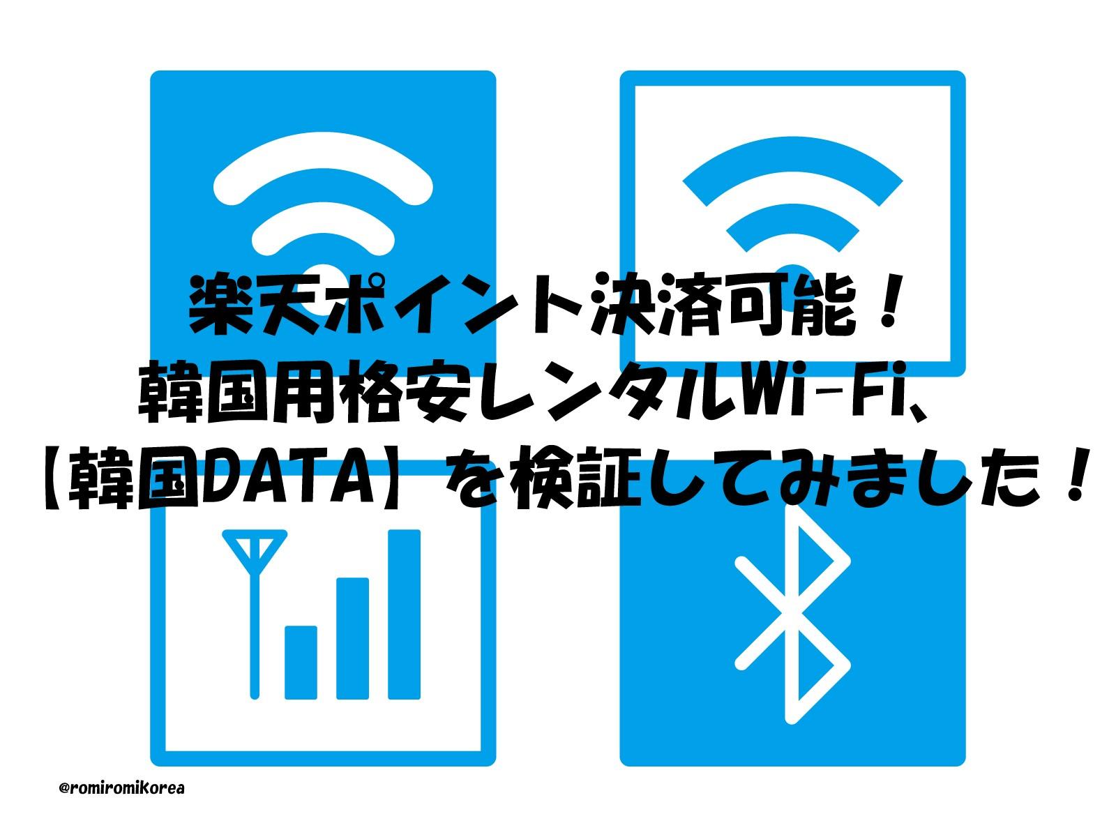 楽天ポイント決済可能!韓国用格安レンタルWi-Fi、【韓国DATA】を検証してみました!
