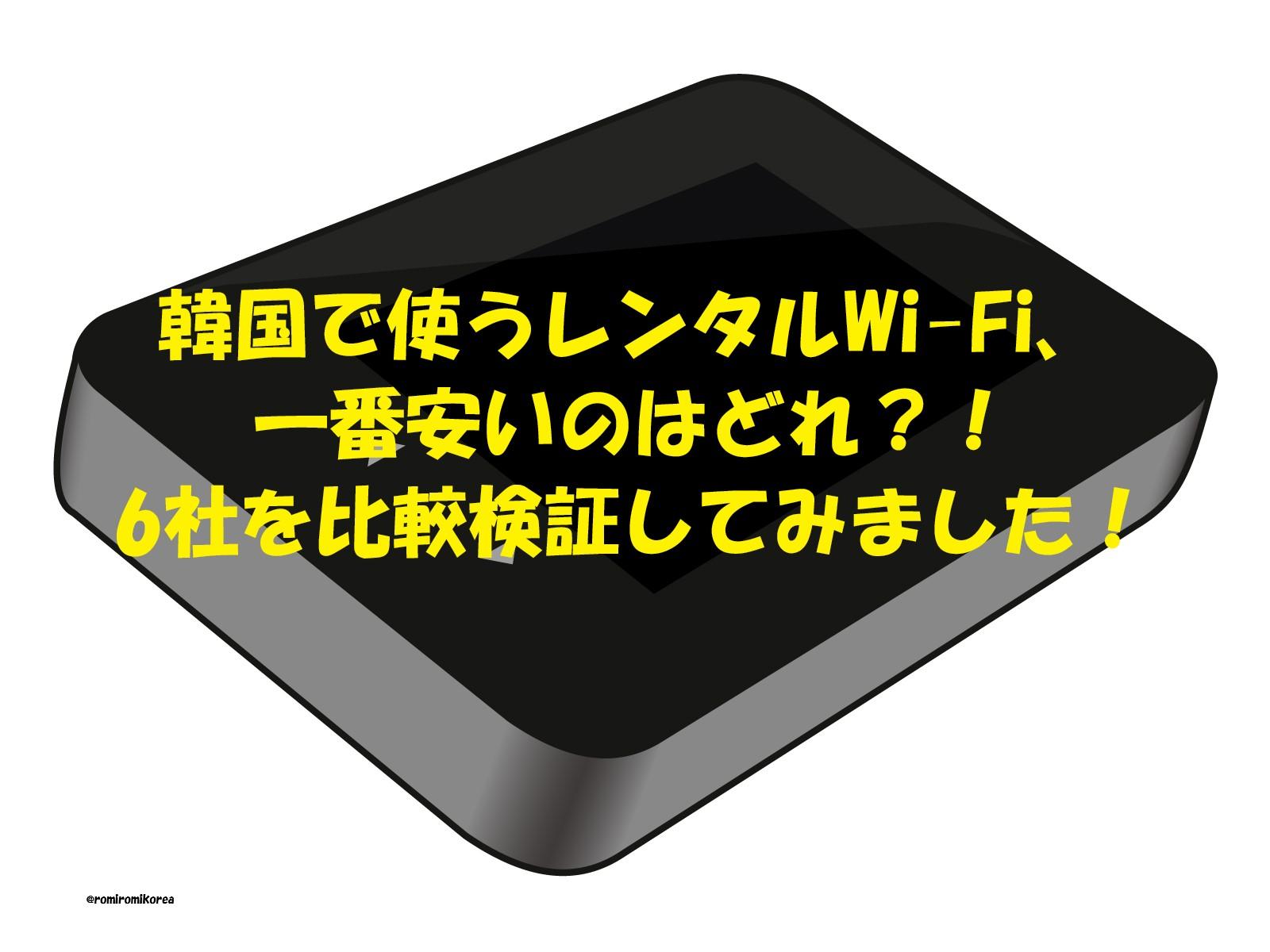 韓国で使うレンタルWi-Fi、一番安いのはどれ?!6社を比較検証して、まとめてみました!