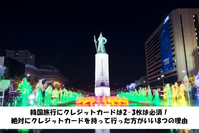 韓国旅行にクレジットカードは2-3枚は必須!絶対にクレジットカードを持って行った方がいい8つの理由。