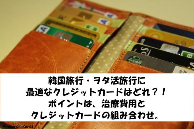 韓国旅行・ヲタ活旅行に最適なクレジットカードはどれ?!ポイントは、治療費用とクレジットカードの組み合わせ。