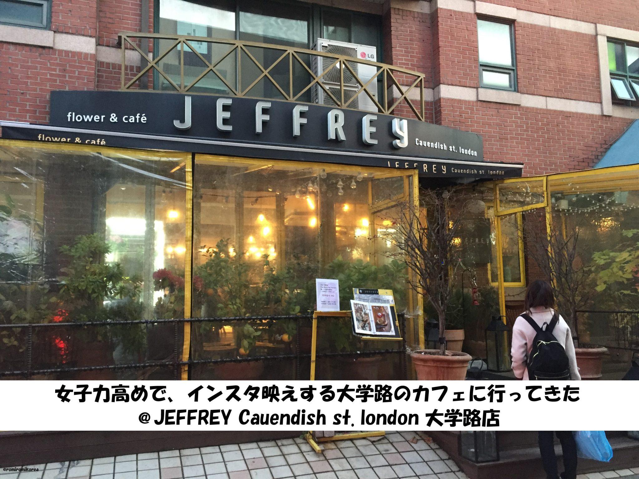 女子力高めで、テンション上がること間違いなし!インスタ映えする大学路のカフェに行ってきた@JEFFREY Cauendish st. london 大学路店
