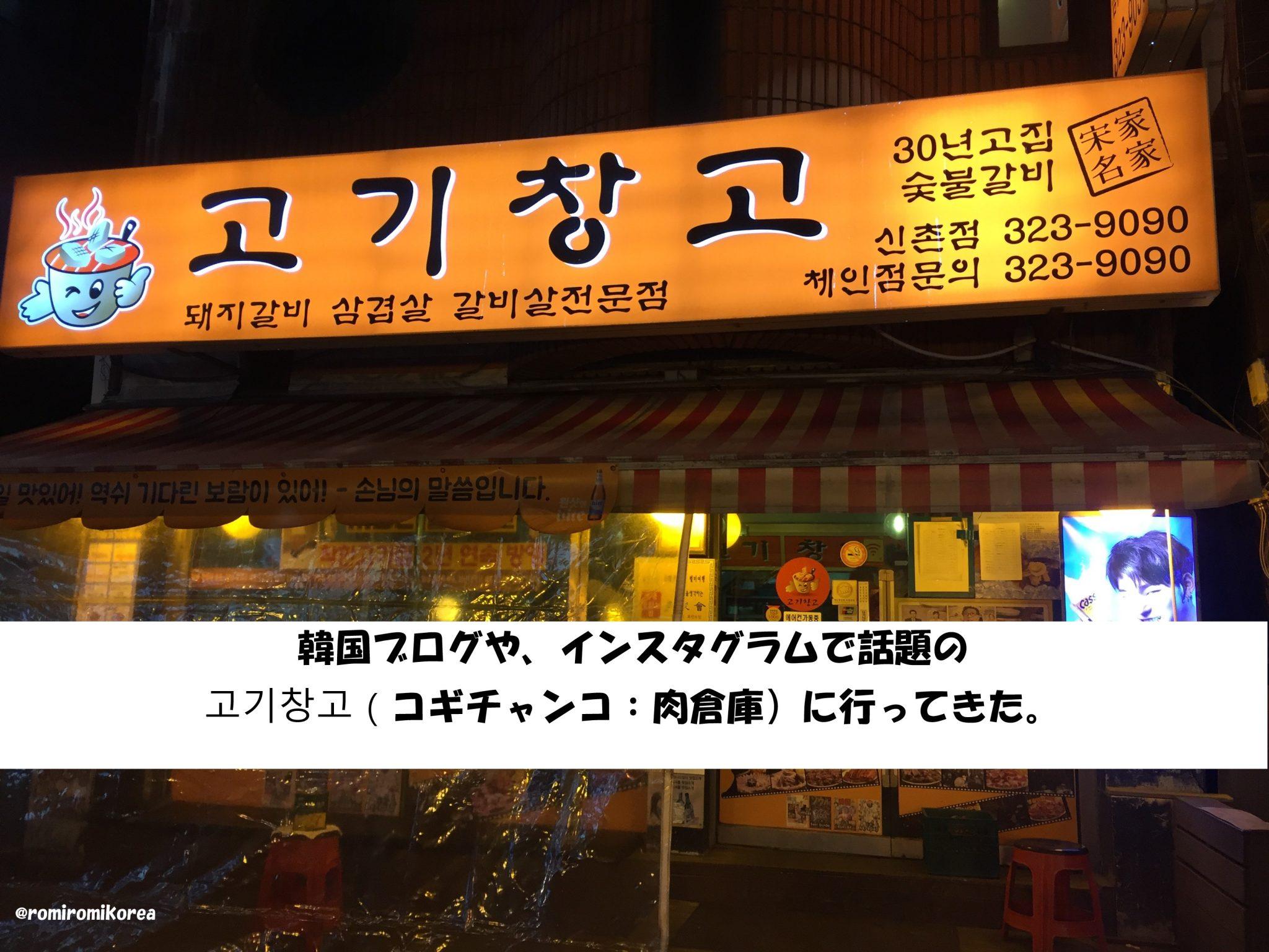 韓国ブログや、インスタグラムで話題の고기창고(コギチャンコ:肉倉庫)に行ってきた。