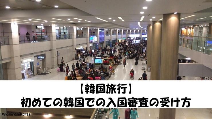 【韓国旅行】初めての韓国での入国審査。飛行機降りてから荷物受け取りまで!